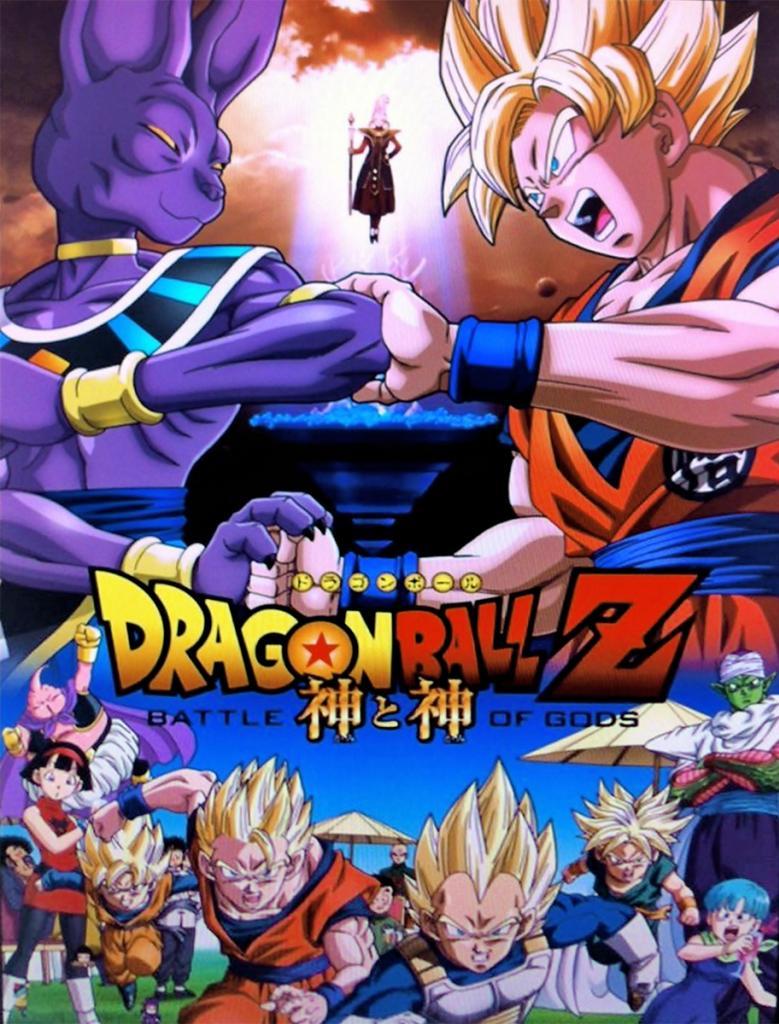 dragon ball z battle of gods סרט חדש מסדרת ה דרגון בול זי!!