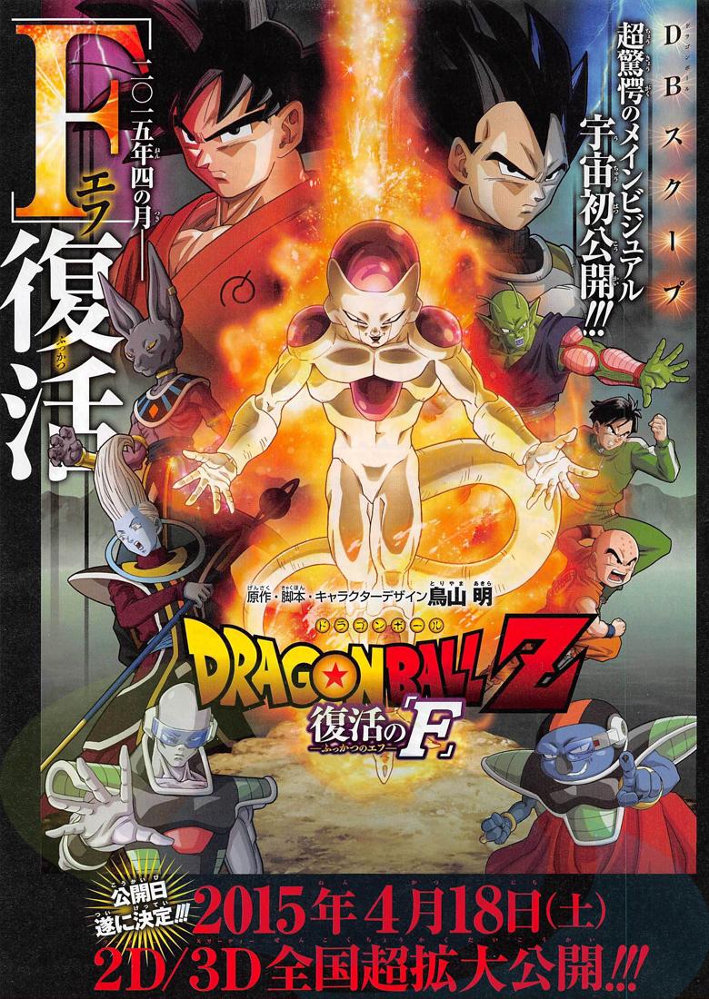 Dragon_Ball_Z_Fukkatsu_no_F